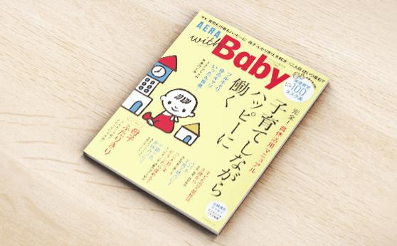 AERA with Baby スペシャル保存版