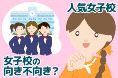 【女の子の中学受験】関東・関西で人気の女子校と併学校はココ!