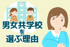 【中学受験の学校選び】男女共学校のメリットと人気の学校情報