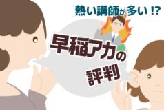 熱い講師が多い!?【早稲田アカデミー】の中学受験の評判とは?