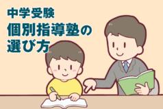 中学受験 個別指導塾の選び方