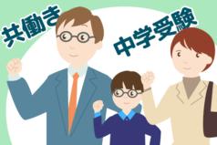 【共働き家庭の中学受験】勉強法や塾選びの注意点をプロが指南!