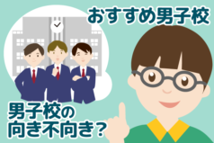 【男の子の中学受験】男子校への向き不向きをチェックしよう!