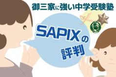 御三家に強い中学受験塾【SAPIX(サピックス)】の評判とは?