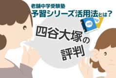 老舗の中学受験塾【四谷大塚】の評判や予習シリーズ活用法とは?