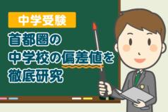 中学受験 首都圏の中学校42校の偏差値を徹底研究