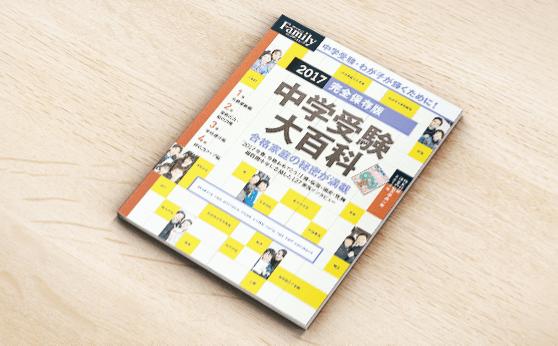 プレジデントFamily 中学受験大百科(2017年5月31日)