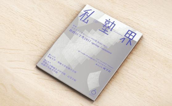 月刊私塾界(2017年6月1日)