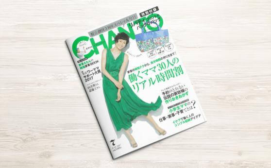 CHANTO 2017年 07月号(2017年6月7日)