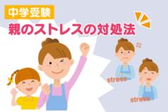 中学受験 親のストレスの対処法