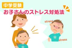 中学受験 子供のストレス対処法