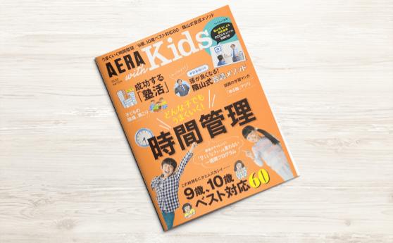 AERA with kids(2017年9月5日)