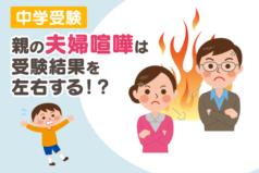 中学受験 親の夫婦喧嘩は受験結果を左右する!?