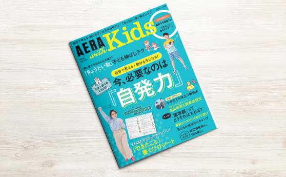 AERA with Kids 夏号(2018年6月4日)