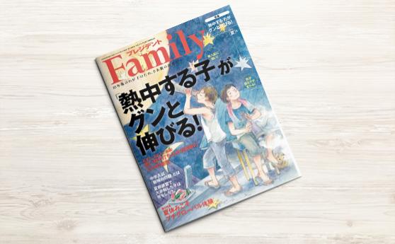 プレジデントFamily 夏号(2018年6月5日)