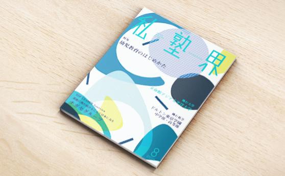 月刊私塾界(2018年8月1日)