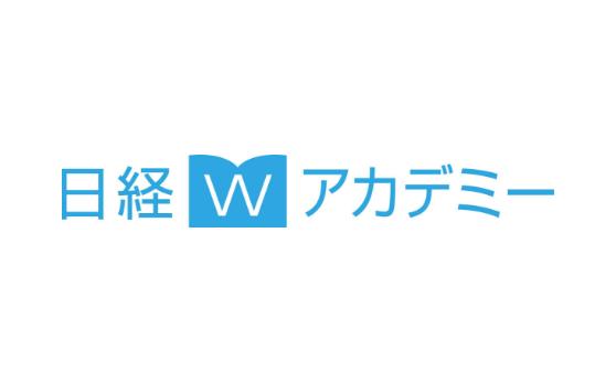 日経Wアカデミー(2018年8月25日)