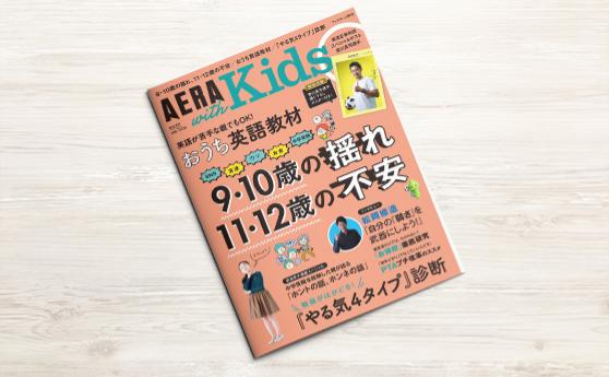 AERA with kids 秋号(2018年9月5日)