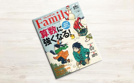 プレジデントファミリー秋号(2018年9月5日)