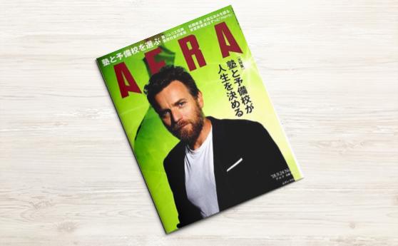 週刊AERA(2018年9月15日)