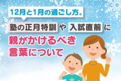 12月と1月の過ごし方。塾の正月特訓や入試直前に親がかけるべき言葉について