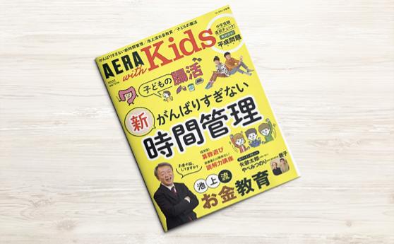 AERA Kids (2018年12月5日)