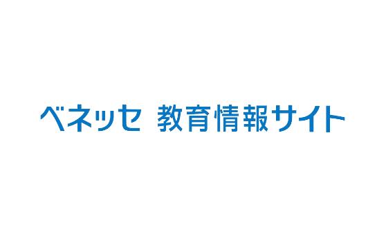 ベネッセ教育情報サイト(2018年12月18日)