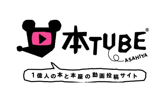 本TUBE(2018年12月26日)