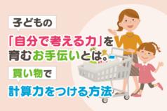 子どもの「自分で考える力」を育むお手伝いとは。買い物で計算力をつける方法