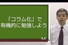 「コラム化」で有機的に勉強しよう