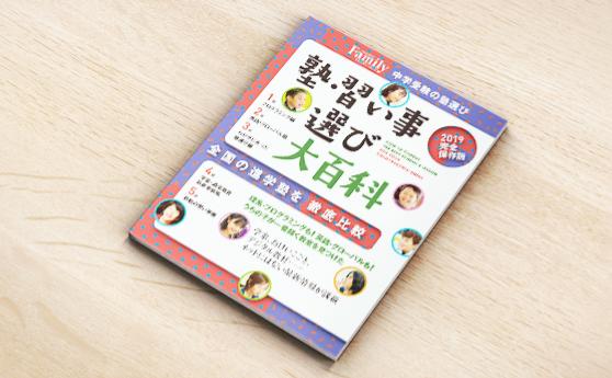 プレジデントファミリー別冊 塾・習い事選び大百科(2019年2月27日)