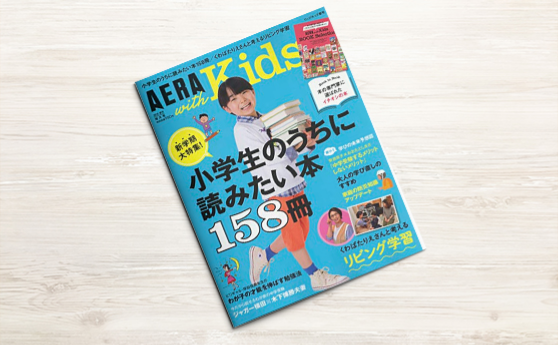 AERA with Kids 春号(2019年3月5日)