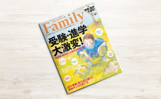 プレジデントファミリー春号(2019年3月5日)