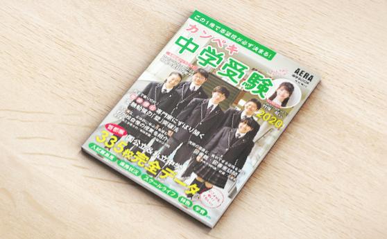 Aera進学BOOK「カンペキ中学受験」(2019年3月20日)