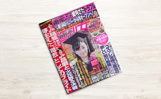 週刊女性4月9日号(2019年3月26日)