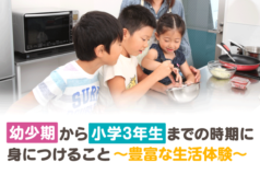 幼児期から小学3年生までの時期に身につけること〜豊富な生活体験〜