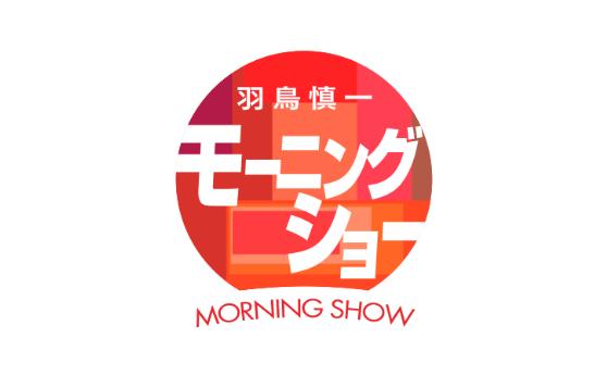 テレビ朝日「羽鳥慎一モーニングショー」(2019年3月8日)