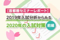 【首都圏セミナーレポート】2019年入試分析からみる2020年の入試対策(前編)