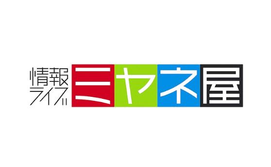 讀賣テレビ放送 報道局 【情報ライブ!ミヤネ屋】(2019年4月8日)