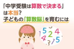 「中学受験は算数で決まる」は本当?子どもの「算数脳」を育むには