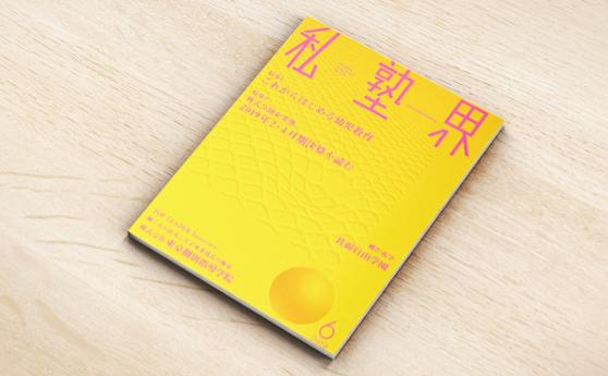 月刊私塾界2019−06(2019年6月1日)