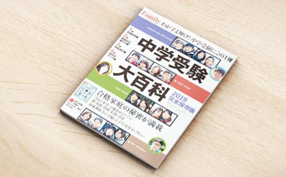 プレジデントファミリー別冊 中学受験大百科(2019年6月5日)