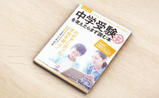 日経MOOK 中学受験を考えたらまず読む本(2019年6月21日)