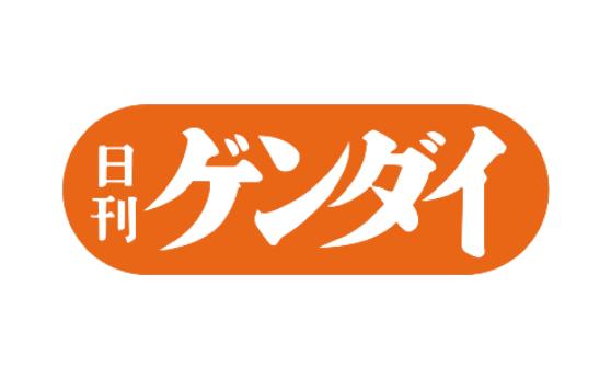日刊ゲンダイ(2019年6月20日)