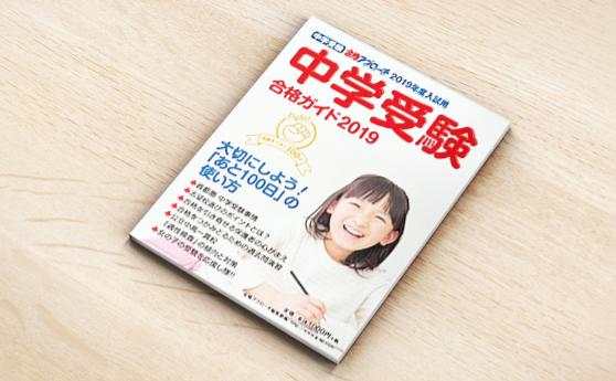 中学受験合格ガイド(2019年7月8日)