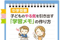中学受験 子どものやる気を引き出す「学習メモ」の作り方