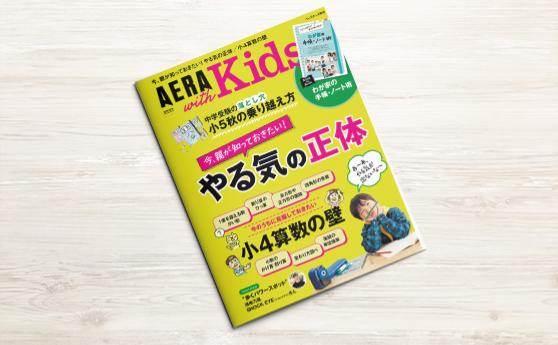 AERA with Kids 2019秋号(2019年9月5日)