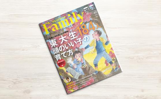 プレジデントファミリー2019秋号(2019年9月5日)