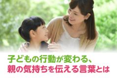 子どもの行動が変わる、親の気持ちを伝える言葉とは