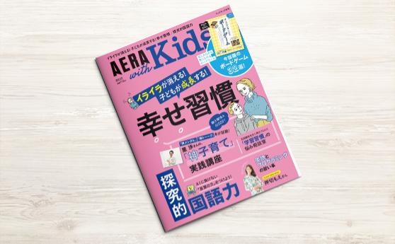 AERA with Kids 2019冬号(2019年12月5日)